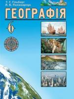 Географія 6 клас (Гільберг Т.Г., Паламарчук Л.Б.) [2014]