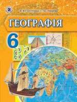 География 6 клас (Пестушко В.Ю., Уварова Г.Ш.) [2014]