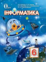 Інформатика 6 клас (Морзе Н.В.) [2014]