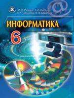 Информатика 6 класс (Ривкинд И.Я., Лысенко Т.И.) [2014]