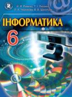 Інформатика 6 клас (Ривкінд Й.Я., Лисенко Т.І.) [2014]