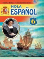 Іспанська мова 6 клас 6-ий рік навчання (Редько В.Г., Береславська В.І.) [2014]