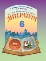 Литература 6 класс Интегрированный курс (Бондарева Е.Е, Ильинская Н.И., Мацапура В.И.) [2014]