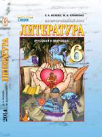 Литература 6 класс Интегрированный курс (Исаева Е.А., Клименко Ж.В.) [2014]