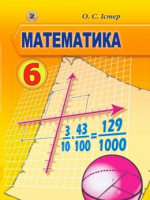 Математика 6 клас (Істер О.С.) [2014]