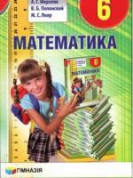 Математика 6 класс (Мерзляк А.Г.) [2014]