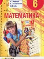 Математика 6 клас (Мерзляк А.Г.) [2014]