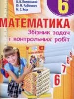 Математика 6 клас Збірник задач і контрольних робіт (Мерзляк А.Г.) [2014]