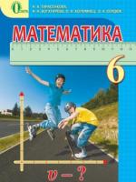 Математика 6 класс (Тарасенкова Н.А., Богатырева И.Н.) [2014]