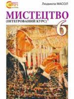 Мистецтво 6 клас Інтегрований курс (Масол Л.М.) [2014]