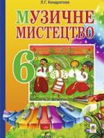 Музичне мистецтво 6 клас (Кондратова Л.Г.) [2014]