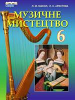 Музичне мистецтво 6 клас (Масол Л.М., Аристова Л.С.) [2014]