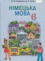 Німецька мова 6 клас 2-ий рік навчання (Сидоренко М.М., Палій О.А.) [2014]