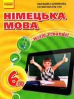 Німецька мова 6 клас 2-ий рік навчання (Сотнікова С., Білоусова Т.) [2014]