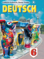 Німецька мова 6 клас поглиблене вивчення (Горбач Л.В., Трінька Г.Ю. ) [2014]