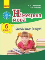 Німецька мова 6 клас (Сотникова С.Ш., Гоголєва Г.В.) [2014]