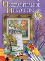Изобразительноє исскуство 6 класс (Железняк С.Н., Ламонова О.В.) [2014]