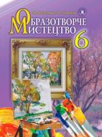 Образотворче мистецтво 6 клас (Железняк С.Н., Ламонова О.В.) [2014]