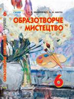 Образотворче мистецтво 6 клас (Калініченко О.В., Масол Л.М.) [2014]