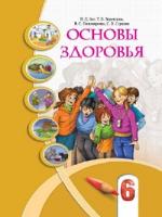 Основы здоровья 6 класс (Бех И.Д., Воронцова Т.В.) [2014]