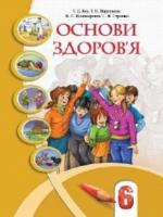 Основи здоров'я 6 клас (Бех І.Д., Воронцова Т.В.) [2014]