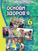 Основи здоров'я 6 клас (Бойченко Т.Є., Василашко І.П.) [2014]