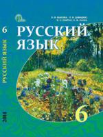 Русский язык 6 класс (Быкова Е.И., Давидюк Л.В.) [2014]