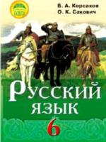 Русский язык 6 класс 2-ой год обучения (Корсаков В.А., Сакович О.К.) [2014]