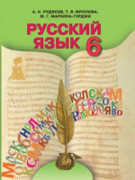 Русский язык 6 класс (Рудяков А.Н., Фролова Т.Я.) [2014]