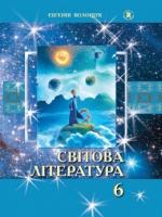 Світова література 6 клас (Волощук С.В.) [2014]