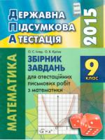 Математика 9 клас ДПА (Істер О.С., Єргіна О.В.) [2015]