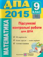 Математика 9 клас ДПА (Березняк М.В.) [2015]
