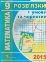 Математика 9 клас ДПА {ГДЗ/Відповіді}(Березняк М.В.) [2015]