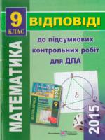 Математика 9 клас ДПА {ГДЗ/Відповіді} (Істер О.С., Єргіна О.В.) [2015]