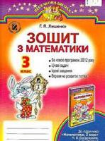 Математика 3 клас І СЕМЕСТР{ГДЗ/відповіді} (Лишенко Г.П.) [2014]