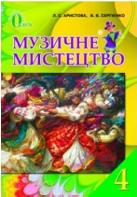Музичне мистецтво 4 клас (Аристова Л.С., Сергієнко В.В.) [2015]