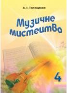 Музичне мистецтво 4 клас (Терещенко А.І.) [2015]