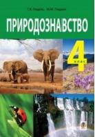 Природознавство 4 клас (Гладюк Т.В., Гладюк М.М.) [2015]