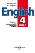 Англійська мова 4 клас (Кучма М.О., Морська Л.І.) [2015]