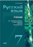 Русский язык 7 класс (Коновалова М.В.) [2014]