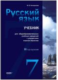 Русский язык 7 класс 3-й год обучения (Коновалова М.В.) [2014]