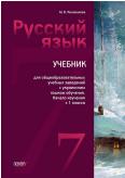 Русский язык 7 класс 7-й год обучения (Коновалова М.В.) [2014]