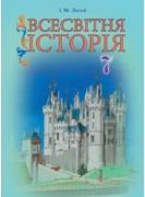 Всесвітня історія 7 клас (Ліхтей І. М.) [2015]