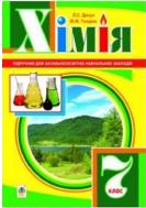 Хімія 7 клас (Дячук Л.С., Гладюк М.М.) [2015]