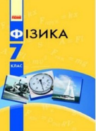 Фізика 7 клас (Бар'яхтар В.Г., Довгий С.О., Божинова  Ф.Я. і ін.) [2015]