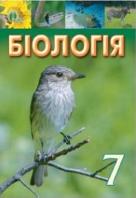 Біологія 7 клас (Костіков І.Ю., Волгін С.О., Додь В.В. і ін.) [2015]