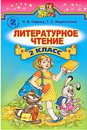 Литературное чтение 2 класс (Гавриш Н.В., Маркотенко Т.С.) [2012]