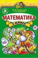 Математика 2 класс (Богданович М.В., Лишенко Г.П.) [2012]
