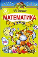 Математика 2 клас (Богданович М.В., Лишенко Г.П.) [2012]