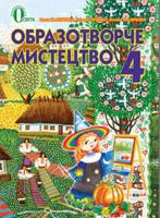 Образотворче мистецтво 4 клас (Калініченко О.В., Сергієнко В.В.) [2015]